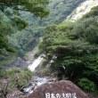 大川の滝と屋久島猿