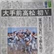 1475話 「 大手前高校の野球四国初制覇 」 5/6・日曜(曇)