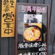 17488 麺屋 暁@福井 10月8日 店内改装で増築したことも知りませんでした!周年記念にしか来ない定点観測?5周年限定味噌と中華そば