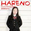 札幌 格安で可愛く♫ 卒業写真 ¥2000から フォトスタジオ・ハレノヒ