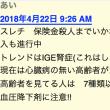 日本の医者はがん大量殺人犯らしい【日本人毎年45万人殺しは欧米の抗がん剤在庫処分場なのだ】