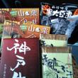 独りで参加したツアー・・・篠山~砥峰高原