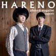 2/20  成人記念 兄弟一緒に スタイリッシュに♫ 札幌写真館ハレノヒ