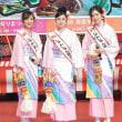 「鳥取しゃんしゃん鈴の音大使」ふるさと祭り東京2018