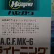 ハセガワ 1/72 BACライトニングF.Mk-6