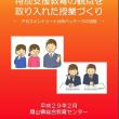 『通常の学級における特別支援教育の観点を取り入れた授業づくり』 岡山県総合教育センター
