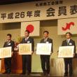 「北の起業家表彰」 特別賞を受賞しました