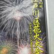 江戸川花火大会2017