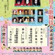 六月大歌舞伎・昼の部@歌舞伎座