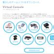 Wii バーチャルコンソールで欲しいソフトをリストアップしてみた!!