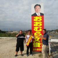 仲間の選挙中、応援に行ってきました。