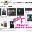 MOVIENEXの3D版の販売が廃止?