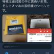 #注意換気 #Amazon