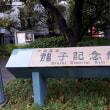 龍子の生きざまを見よ! 大田区立龍子記念館