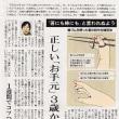 お箸の持ち方、気になりませんか?「正しい『お手元』3歳から」( by 東京新聞)