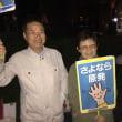 日本共産党北陸信越宣伝デー。再稼働反対金曜行動