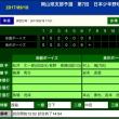 第7回中四国秋季大会岡山県支部予選一回戦