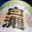 白瀧「純米酒」