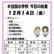 今日(12/14金)の給食