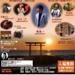 祈りと感謝のコンサート2018〜道標〜いよいよ本日開催!