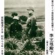 1945年☆韓国はここまでして日本が残した財産と賠償金が欲しかったのか!第2部