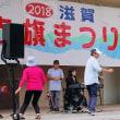 川口真由美さんの写真と動画/2018しが赤旗まつりにて 膳所公園20181014