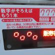 自販機で、7777の番号が表示