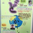 東邦大学付属東邦中学・高等学校文化祭2017銀杏祭その1