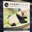 上野動物園 2