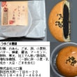 レビュー:東京おしょうゆごま饅頭