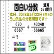 [う山雄一先生の分数]【分数631問目】算数・数学天才問題[2018年6月22日]Fraction