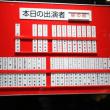 レミゼラブル 7月17日(月)千秋楽