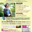 3月23日(金)内藤 晃 春を感じるコンサート/宮地楽器小金井店