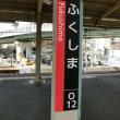 05/22: 駅名標ラリー 大阪環状線ツアー2018#06: 福島~野田 UP