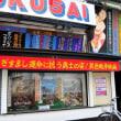 大阪で芝居を見てきた。(その2)