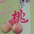 7/31(月) 包近の桃