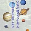 宇宙の響きで生きる ・ 「ゼロ磁場発生装置」の神秘 著者 上森三郎