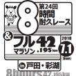 第24回 8時間耐久レース&フルマラソン in 戸田・彩湖にエントリー