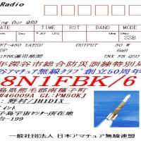 8N1FBK 移動運用 10/16〜10/18 @ 種子島 南種子町(46009A)  ・・・