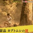 黄川田将也出演! テレビ朝日『遺留捜査』2018年7月26日放送!