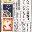 デザインコース3年生選挙啓発最優秀賞受賞