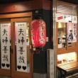 法善寺(大阪市中央区)