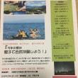 8月 わんぱく自然探検隊 親子イベントのお知らせ