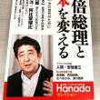 自民党総裁選で石破氏を推しているのは極左反日反米の愚かな勢力と偏向マスコミだけである!!