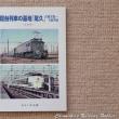《鉄道資料》懐かしい車輌基地の風景がよみがえる~『寝台列車の基地「尾久」1972~1975』~