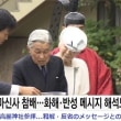 天皇の高麗神社参拝