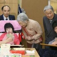 美智子さんの自愛と耶蘇