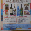 第39回 地酒と銘産品まつり
