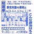 日本共産党演説会 9月30日(土)JR大津京駅前/こくた恵二・宮本たけし・わたなべ結・さいとう幸子