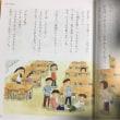 教育出版の道徳教科書をみてみよう  4年生編